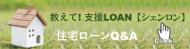教えて 支援LOAN【シェンロン】!