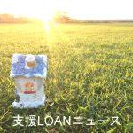「いえーる すみかる 住宅ローン」をリリース