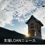 住宅ローン 変動金利 から 固定金利 への 切り替え タイミングは?