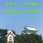 シェンロン 住宅ローン 名古屋城