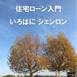 シェンロン 住宅ローン入門