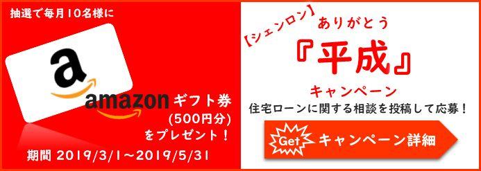 ありがとう「平成」キャンペーン